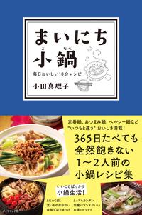 まいにち小鍋-電子書籍