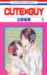 CUTE×GUY 4巻-電子書籍