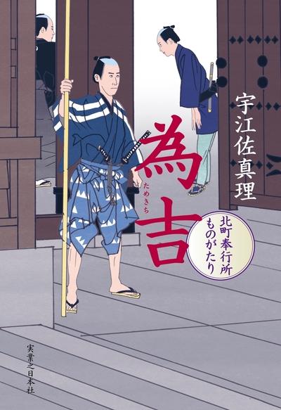 為吉 北町奉行所ものがたり-電子書籍
