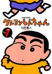 クレヨンしんちゃん / 1-電子書籍