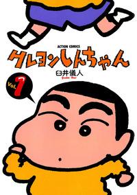 クレヨンしんちゃん / 1