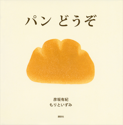 パン どうぞ-電子書籍