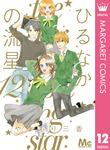 ひるなかの流星 12-電子書籍