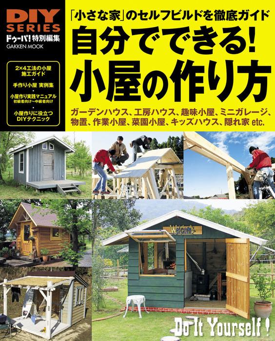 自分でできる! 小屋の作り方拡大写真