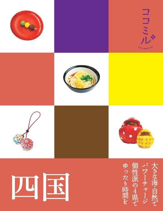 ココミル 四国(2017年版)-電子書籍-拡大画像