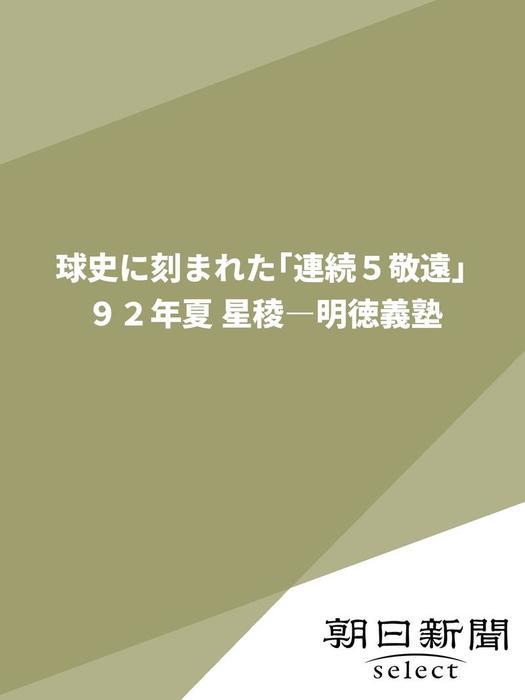球史に刻まれた「連続5敬遠」 92年夏 星稜?明徳義塾拡大写真