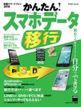 快適スマートフォン 2016 かんたん! スマホデータ移行 初めての格安スマホでも自分でできる-電子書籍