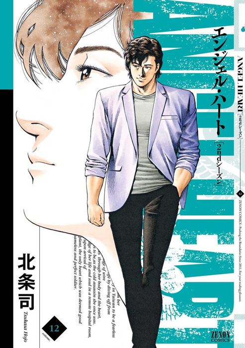 エンジェル・ハート 2ndシーズン 12巻拡大写真