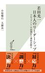 若田光一 日本人のリーダーシップ~ドキュメント 宇宙飛行士選抜試験II~-電子書籍