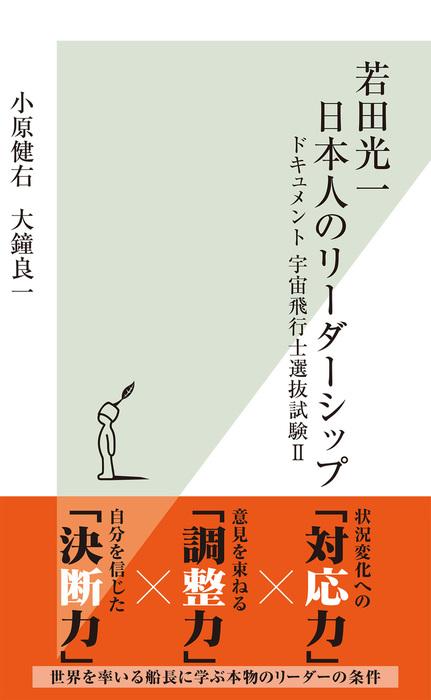 若田光一 日本人のリーダーシップ~ドキュメント 宇宙飛行士選抜試験II~拡大写真