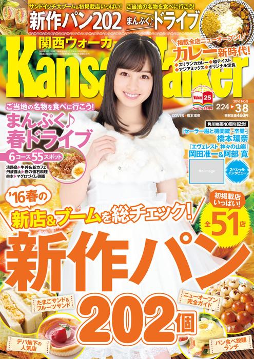 KansaiWalker関西ウォーカー 2016 No.5拡大写真