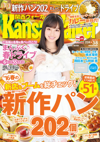 KansaiWalker関西ウォーカー 2016 No.5