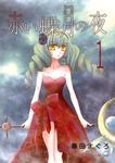 赤い蝶月の夜 1巻-電子書籍