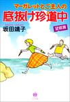 マーガレットとご主人の底抜け珍道中 望郷篇-電子書籍