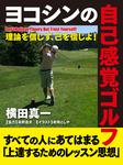 ヨコシンの自己感覚ゴルフ―理論を信じず、己を信じよ!-電子書籍