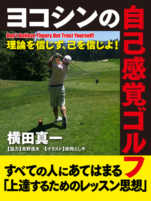 ヨコシンの自己感覚ゴルフ―理論を信じず、己を信じよ!-電子書籍-拡大画像