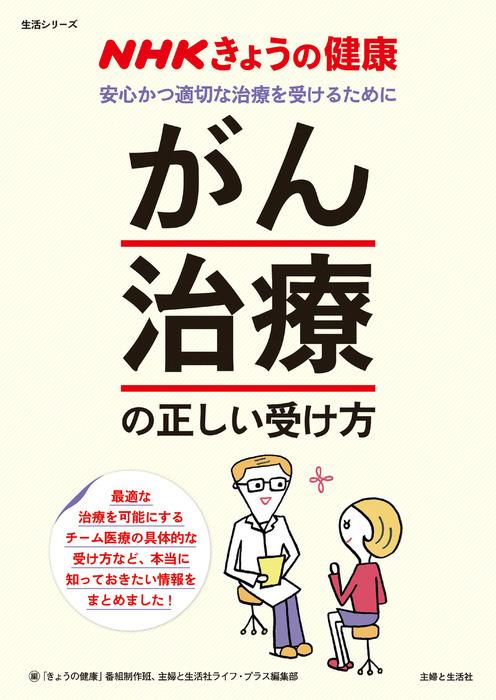 NHKきょうの健康 「がん治療」の正しい受け方拡大写真