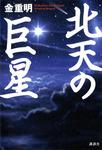 北天の巨星-電子書籍