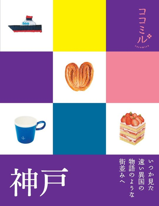 ココミル 神戸(2016年版)拡大写真
