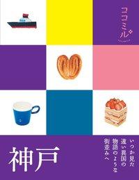 ココミル 神戸(2016年版)-電子書籍