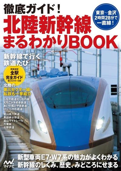 徹底ガイド!北陸新幹線まるわかりBOOK-電子書籍