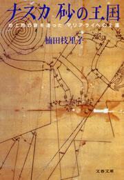 ナスカ 砂の王国 地上絵の謎を追ったマリア・ライヘの生涯-電子書籍