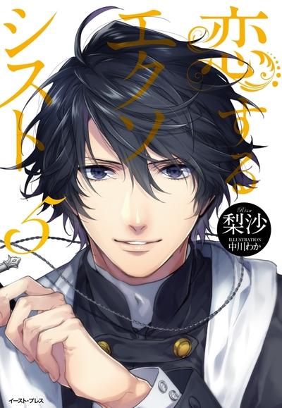 恋するエクソシスト5-電子書籍