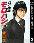 Dr.検事モロハシ 2-電子書籍