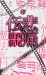 悲痛伝-電子書籍