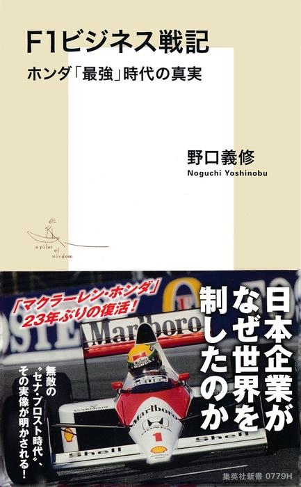 F1ビジネス戦記 ホンダ「最強」時代の真実-電子書籍-拡大画像