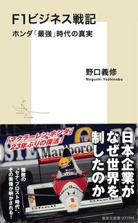 F1ビジネス戦記 ホンダ「最強」時代の真実-電子書籍