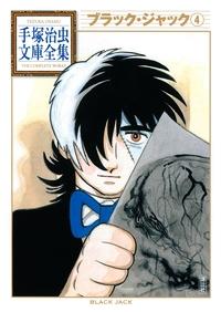 ブラック・ジャック(4)-電子書籍