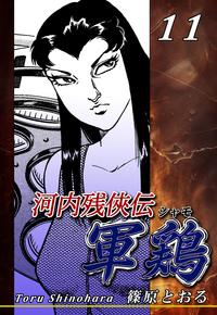 河内残侠伝 軍鶏【シャモ】(11)