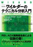 ワイルダーのテクニカル分析入門 ──オシレーターの売買シグナルによるトレード実践法-電子書籍
