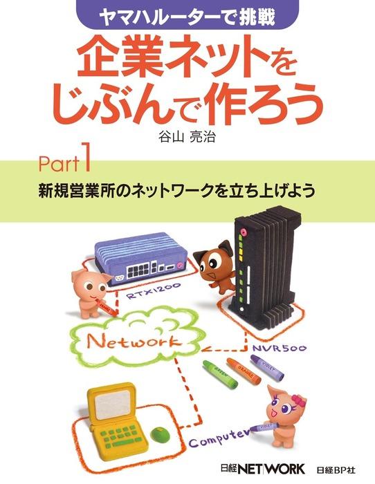 ヤマハルーターで挑戦 企業ネットをじぶんで作ろう Part1-電子書籍-拡大画像