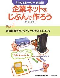 ヤマハルーターで挑戦 企業ネットをじぶんで作ろう Part1-電子書籍
