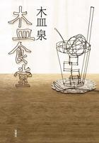 「木皿食堂」シリーズ