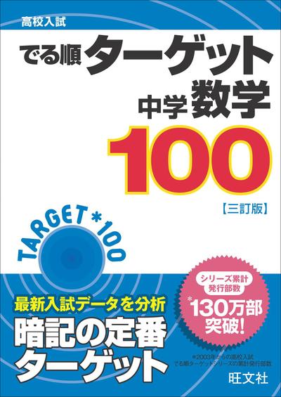高校入試 でる順ターゲット 中学数学100 三訂版-電子書籍