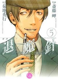 魔殺ノート退魔針 (5)-電子書籍