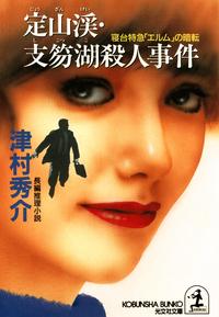 定山渓・支笏湖殺人事件~寝台特急「エルム」の暗転~