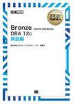 オラクルマスター教科書 Bronze Oracle Database DBA12c 解説編-電子書籍