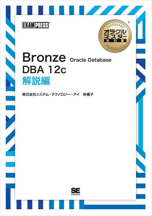 オラクルマスター教科書 Bronze Oracle Database DBA12c 解説編拡大写真