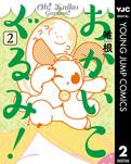 おかいこぐるみ! 2-電子書籍