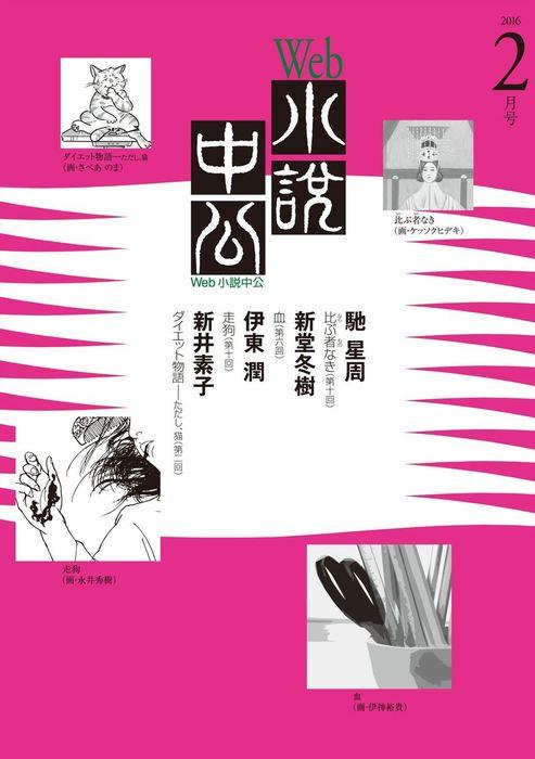 Web小説中公2016年2月号拡大写真