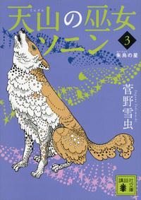 天山の巫女ソニン(3) 朱烏の星-電子書籍