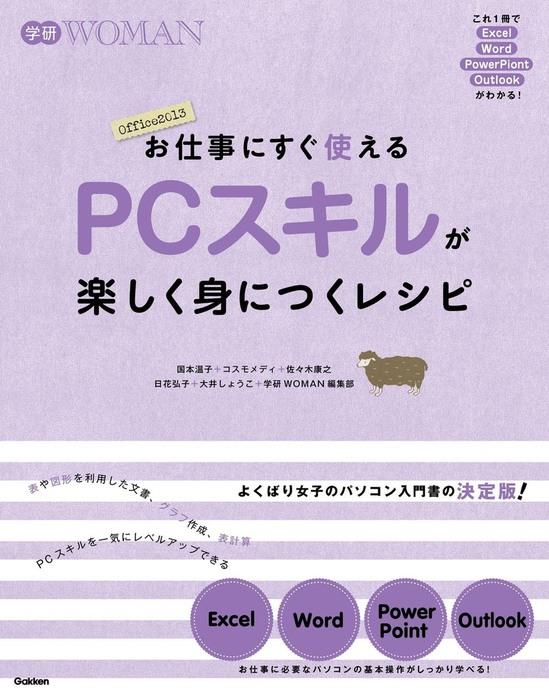 お仕事にすぐ使える PCスキルが楽しく身につくレシピ これ1冊でExcel・Word・Powerpoint・Outlookがわかる拡大写真
