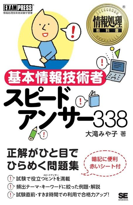 情報処理教科書 基本情報技術者スピードアンサー338拡大写真