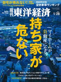 週刊東洋経済 2017年1月28日号