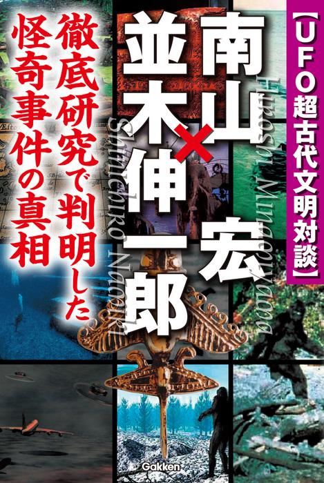 UFO超古代文明対談 南山宏×並木伸一郎拡大写真