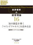 知の創造を導く「マインドフルネス」を高める法-電子書籍